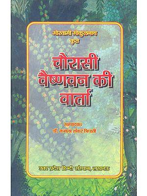 चौरासी वैष्णवन की वार्ता: Chaurasi Vaishnav ki Varta