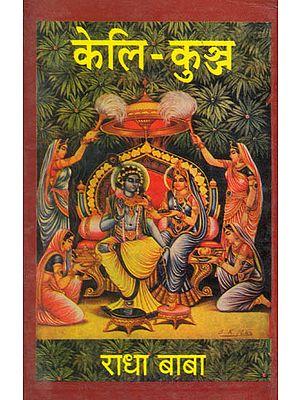केलि कुञ्ज: Keli Kunja by Radha Baba