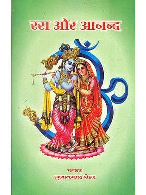 रस और आनन्द: Rasa and Ananda