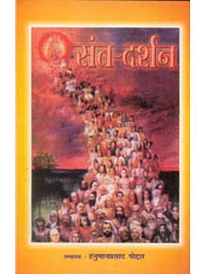 संत दर्शन: Saint Darshan