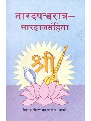 नारदपञ्चरात्र भारद्वाजसंहिता (संस्कृत एवं हिन्दी अनुवाद)  - Narada Pancharatra Bhardwaja Samhita