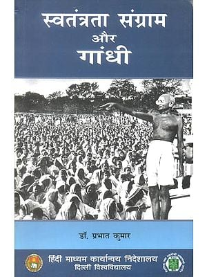 स्वतंत्रता संग्राम और गांधी: Mahatma Gandhi and The Independence Movement