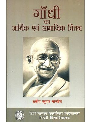 गांधी का आर्थिक एवं सामजिक चिंतन: Economic and Social  Throughts of Gandhi