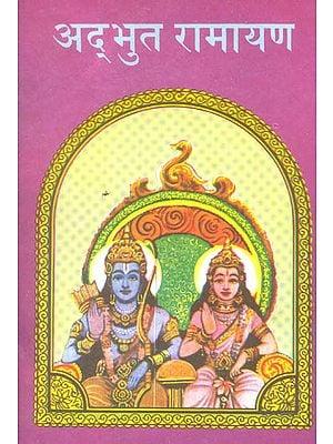 अदभुतरामायण (संस्कृत एवं हिन्दी अनुवाद) - Adbhuta Ramayana