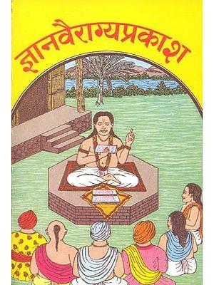 ज्ञानवैराग्यप्रकाश: Jnana Vairagya Prakash