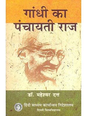 गांधी का पंचायती राज: Gandhi's Panchayati Raj