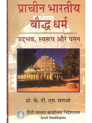 प्राचीन भारतीय बौध्द धर्म (उद्भव, स्वरुप और पतन) - Ancient Indian Buddhism (Growth, Nature and Decline)