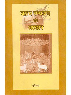 वल्लभ सम्प्रदाय और अष्टछाप: Vallabh Sampradaya and Ashtachhap