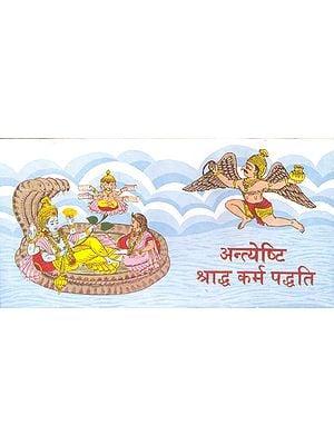 अन्त्येष्टि श्राध्द पध्दति: Antyeshti Shraddha Karma Paddhati