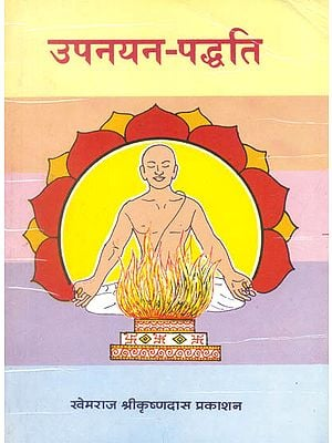 उपनयन पध्दति: Method of Doing Upanayana