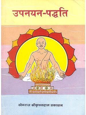 उपनयन पध्दति: Method of Doing Upanayana