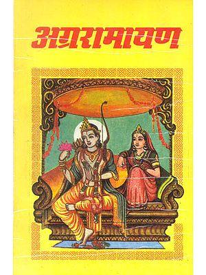 अग्ररामायण: Agra Ramayan