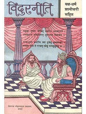 विदुर नीति (यक्ष प्रश्नोत्तरी सहित) -  Vidur Neeti with Yaksha Prashna