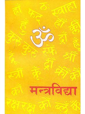 मन्त्रविद्या: Mantra Vidya
