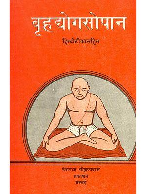 बृहद्द्योगसोपान (संस्कृत एवं हिन्दी अनुवाद) - Brihad Yoga Sopan