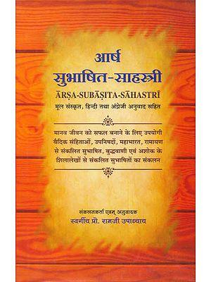 आर्ष सुभाषित साहस्त्री: Arsa - Subasita-Sahastri : Quotation from Sanskrit Literature