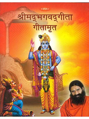 श्रीमद्भगवद्गीता: The Nectar of The Gita