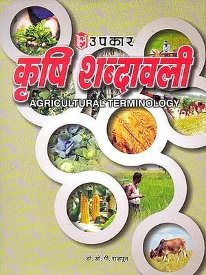 कृषि शब्दावली: Dictionary of Agriculture (English and Hindi)