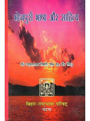 भोजपुरी भाषा और साहित्य: Bhojpuri Language and Literature - A Rare Book