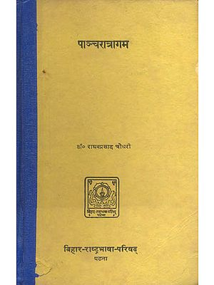 पाञ्चरात्रागम: Pancharatra Agam (A Rare Book)