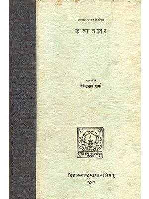 काव्यालंकार: Kavya Alamkara of Bhamaha (A Rare Book)