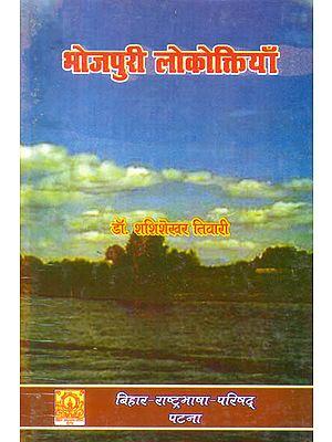 भोजपुरी लोकोक्तियाँ: Bhojpuri Proverbs - A Rare  Book