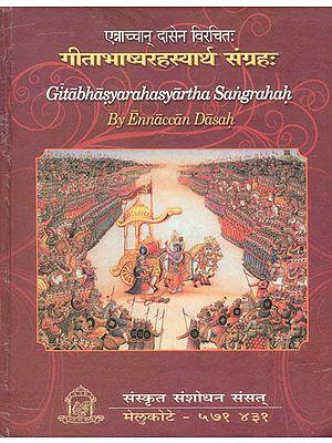 गीताभाष्यरहस्यार्थ संग्रह: Gitabhasyarahasyartha Sangrahah