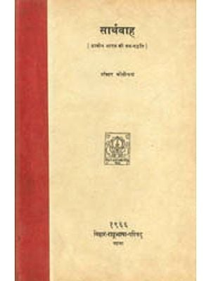 सार्थवाह (प्राचीन भारत की पथ पध्दति) - Sarthavaha (Ancient Indian Roads and Travellers) (An Old and Rare Book)