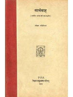 सार्थवाह (प्राचीन भारत की पथ पध्दति) - Sarthavaha (Ancient Indian Roads and Travellers) (A Rare Book)