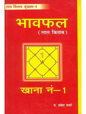 भावफल (लाल किताब) -Bhava Phala (Lal Kitab)