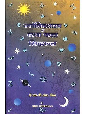 ज्योतिषशास्त्र में दशा फल सिध्दान्त: Dasha Phala Siddhanta in Jyotish Dasa and Phala