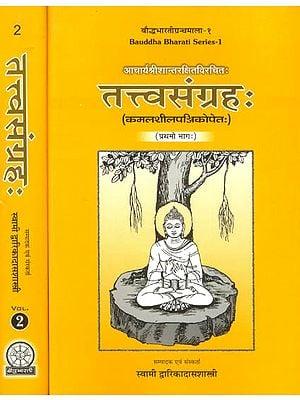 तत्त्वसंग्रह: The Tattvasangraha of Acarya Santaraksita  (Set of 2 Volumes)