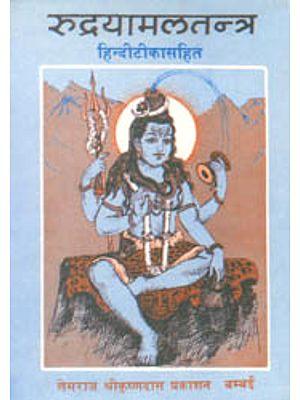 रूद्रयामलतन्त्र (संस्कृत एवम् हिन्दी अनुवाद) Rudrayamal Tantra