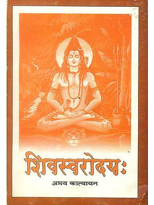 शिवस्वरोदय: Shiva Svarodya