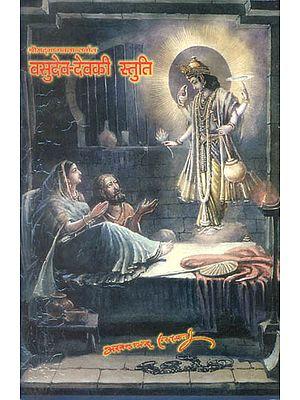 वासुदेव देवकी स्तुति: Vasudev Devki Stuti from Shrimad Bhagavatam