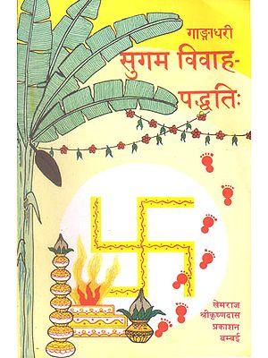 सुगम विवाह पद्धति: Vivah Paddhati According to Paraskar Grahya Sutra