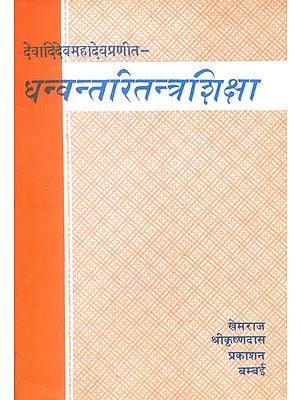 धन्वन्तरितन्त्रशिक्षा: Dhanvantri Tantra Shiksha