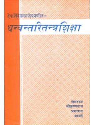 धन्वन्तरित तन्त्र शिक्षा: Dhanvantri Tantra Shiksha