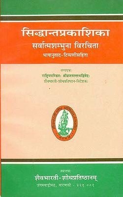 सिद्धान्त प्रकाशिका: Siddhanta Prakashika