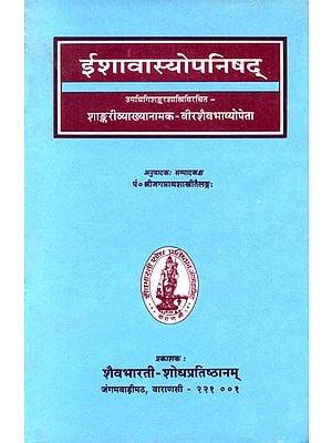 ईशावास्योपनिषद्: Ishavasya Upanishad with Virasshaiva Commentary