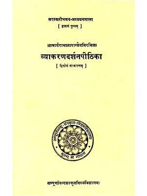 व्याकरणदर्शनपीठिका: Vyakaran Darshan Pithika