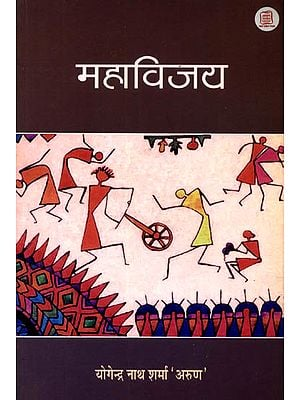 महाविजय: Inspiring Stories for Children