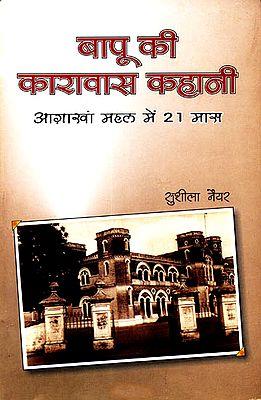 बापू की कारावास कहानी (आग़ाखां महल में २१ मास) - Story of Gandhi in Jail