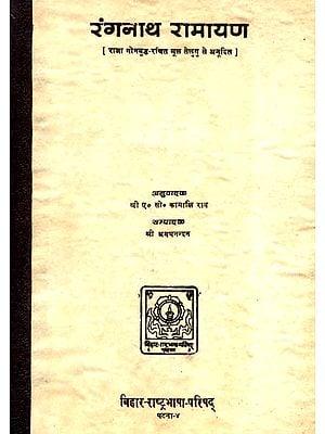 रंगनाथ: Ranganath Ramayana (An Old Book)