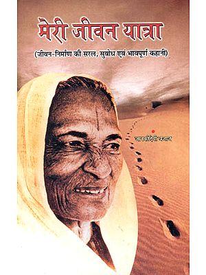 मेरी जीवन यात्रा (जीवन निर्माण की सरल, सुबोध एवं भावपूर्ण कहानी) - Autobiography of Janaki Devi Bajaj
