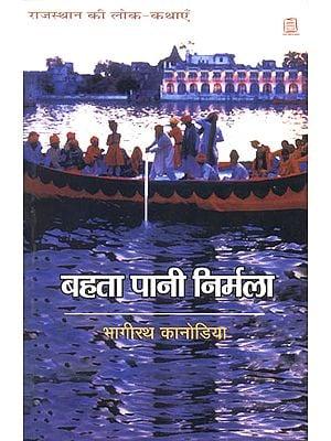 बहता पानी निर्मला: Folk Tales of Rajasthan