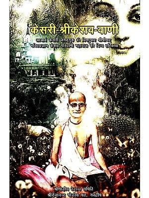 केसरी श्री केशव वाणी: Kesri Shri Keshav  Vani