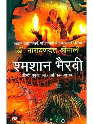 श्मशान भैरवी: A Tantric Novel