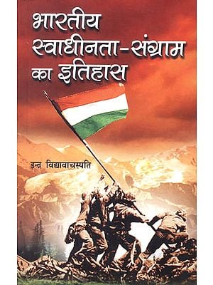 भारतीय स्वाधीनता संग्राम: History of Indian Freedom Struggle