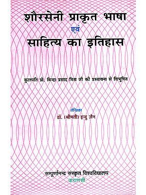 शौरसेनी प्राकृत भाषा एवं साहित्य का इतिहास: Sauraseni Prakrta Bhasa Evam Sahitya ka Itihasa